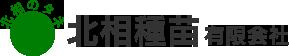 神奈川県相模原市の北相種苗は、野菜のタネを中とした取扱品種の豊富なお店です。家庭菜園初心者から農家の方までご来店。