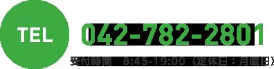 tel:042-782-2801 受付時間 8:45-19:00(定休日:月曜日)